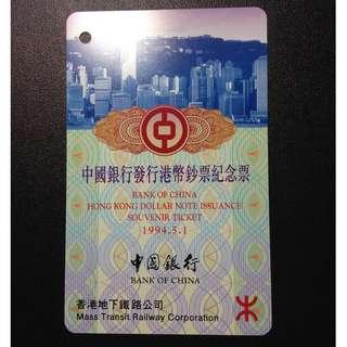MTR 1994年中國銀行發行港幣 紀念票