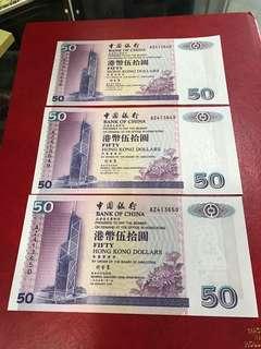 99年中銀50元,全新三連號,單價100元,三張共售: