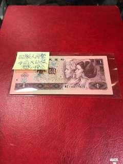 四版人民幣,中上品,單價4元.十二張共售: