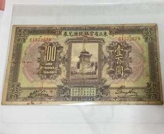 藏品觀賞 1924年 民國 東三省官銀號 100圓 大鈔