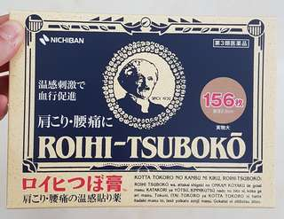 Roihi-Tsuboko Pain Relief Paste