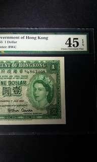 1952年女皇 香港政府壹圓 PMG 45 EPQ (S/6 862408)