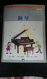 艾爾弗雷基礎鋼琴文庫·完全教程1級(於通利琴行購買)