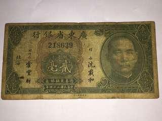 「北海」1935年 民國 廣東省銀行 北海 貳毫 紙幣