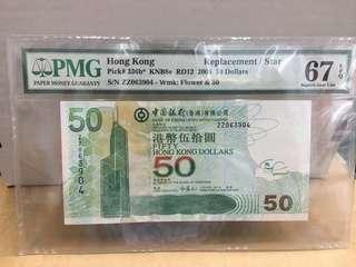 2005年中國銀行$50~補版ZZ