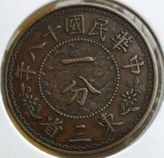For sharing only. 九一八事变前东三省一分 1929 Northeast Province 1 cent (before Japanese invasion on 18 Sep 1931) AU condition!