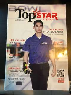 金秀賢封面Top star magazine