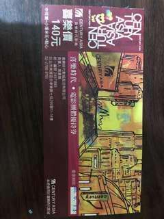 🚚 喜樂時代影城票券(共有兩張/每張230)