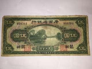 1929年 民國 廣西省銀行 龍州 伍圓 紙幣