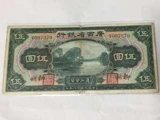 1929年 民國 廣西省銀行 柳州 伍圓 紙幣