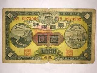 1912年 民國 廣西銀行 龍州 壹圓