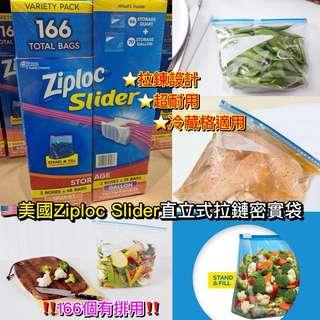 Ziploc slider直立式拉鏈密實袋(166個裝) $198/套