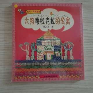 Chinese Storybook : 大狗喀啦克拉的公寓