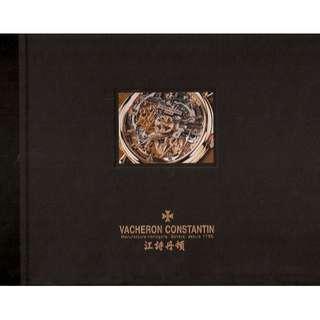 江詩丹頓 VC 名錶世界手冊 VACHERON CONSTANTIN Geneve 正版 正貨 私人珍藏