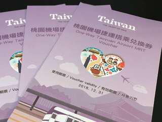 台北 桃園機場捷運搭乘兌換卷(3張)