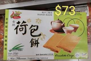 預購~香脆斑蘭荷包餅