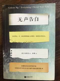 Celeste Ng Everything I never told you 无声告白