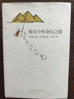 Paulo Coelho 牧羊少年奇幻之旅