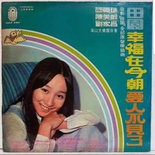 陈美龄*刘家昌*邱圆珠 - 田园 OST Vinyl Record