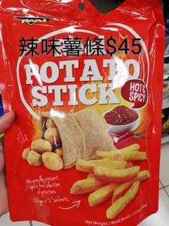 預購~辣味薯條