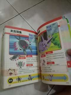 Pokemon book limited edition