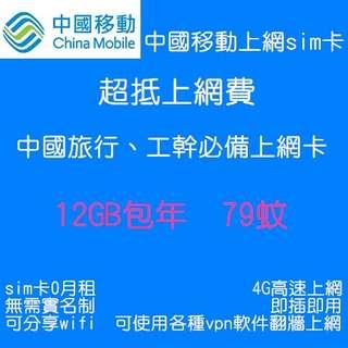 超抵上網費 中國移動12gb數據卡 大陸上網用 79蚊一年