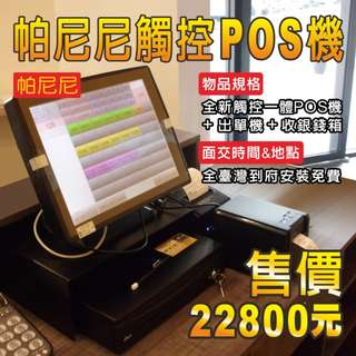 (到府安裝不加價)全新帕尼尼輕食快速結帳POS機+出單機+收銀錢箱=22800元-OA RO 收銀 掃瞄器