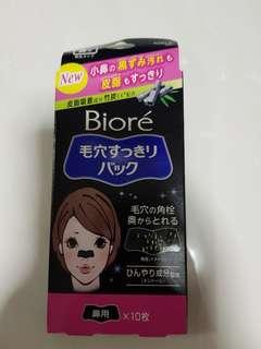 Biore Pore Pack charcoal (Japan Import)
