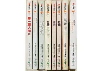 九把刀 愛·九把刀系列 小說