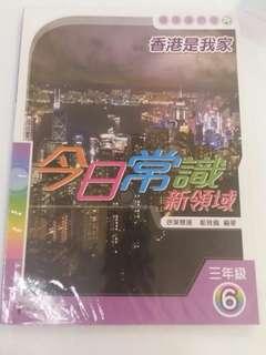 今日常識新領域三年級6冊 香港是我家 工作紙全套齊