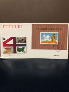 Clearing Stock: China 1994 4th National Congress Souvenir Sheet First Day Cover