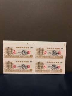 Clearing Stocks: China 1990  Che Fong Ration Stamps Block of 4,  Imperfect, unused