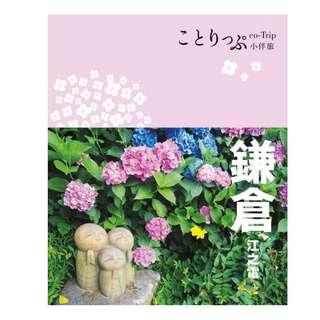 鎌倉‧江之電小伴旅:co-Trip日本系列21(修訂二版) 9成新 書腰還在