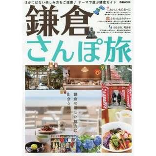 鎌倉悠遊散步之旅導覽專集 9成新
