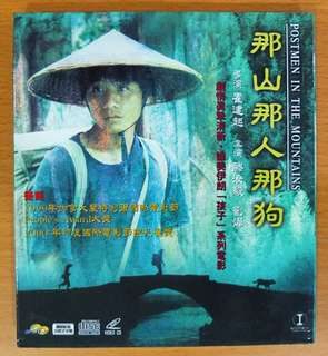 VCD: 那山那人那狗 Postman In The Mountains