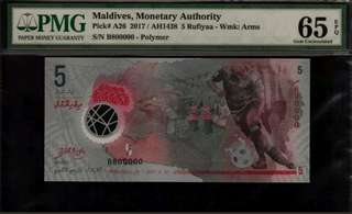 Fancy B 800000 Maldives Polymer 2017 5 Rufiyaa PMG 65 EPQ Choice UNC Rare