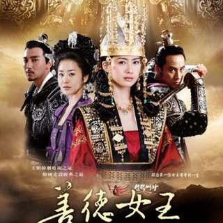 THE GREAT QUEEN SEONDEOK / 善德女王 (MBC TV Drama DVD)