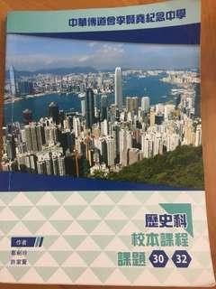 李賢堯紀念中學 歷史科校本課程 中一課本