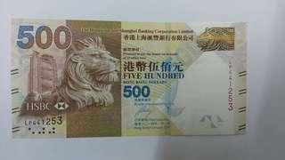 匯豐銀行500元