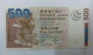 渣打銀行5佰元