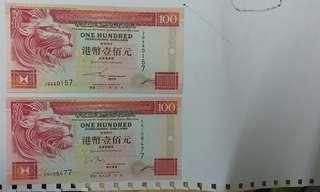 匯豐銀行100元