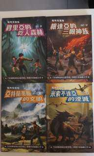超時空歷險 陸楊著 共7本 小說