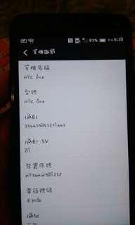 🚚 HTC  One  M7