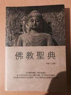 佛教聖典 林郁 二手書
