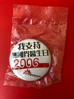 無國界醫生 我支持無國界醫生日2006襟章