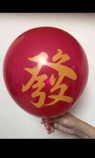 10 inch Huat ah 发 balloon