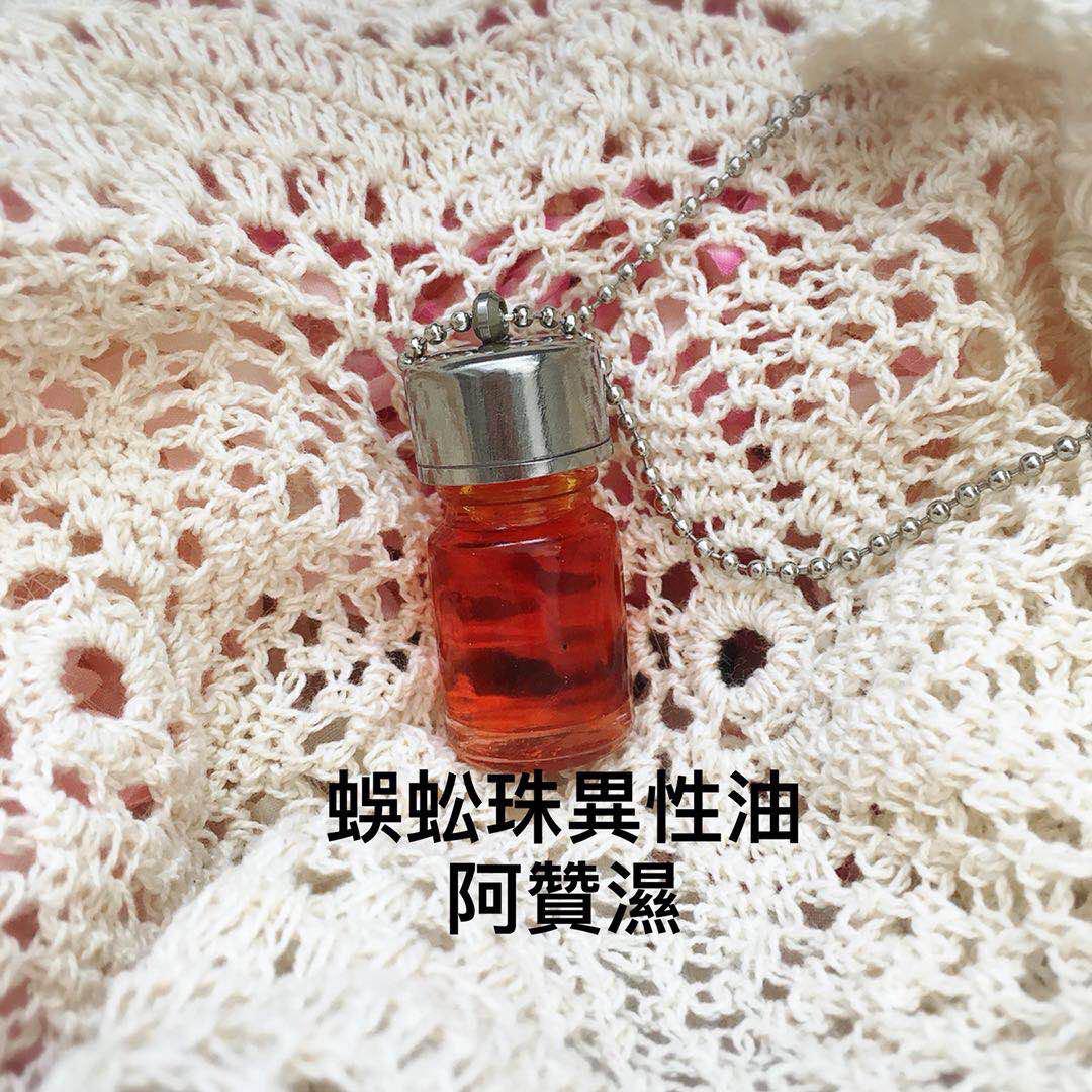 🔮蜈蚣珠異性緣油