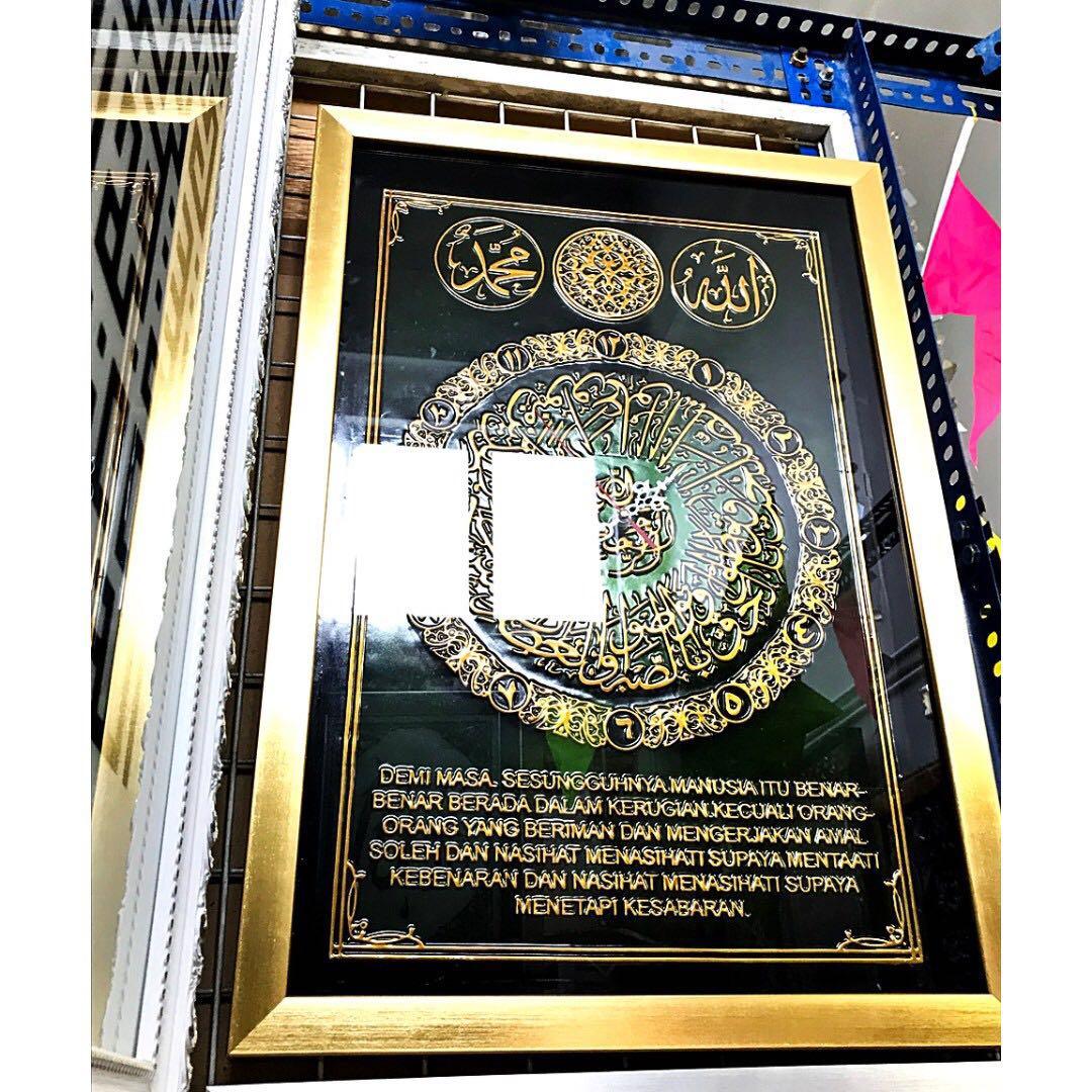 Surah Al Asr and Allah (swt) & Muhammed (saw) Wall Clock