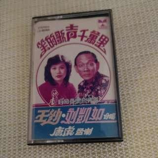 Cassette Tape 王沙与刘凯如