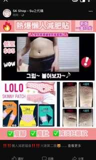 熱爆Lolo Skinny升級版🔥韓國大賣溶脂貼🔥